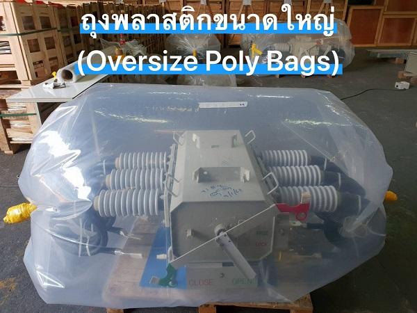 ถุงพลาสติกขนาดใหญ่_สำหรับงานระบบไฟฟ้า